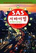 SAS 서바이벌 백과사전(도시편)