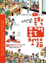 버전업 독학 중국어 첫걸음(대한민국 모든 직장인을 위한)(CD3장, 별책부록1권포함)