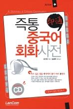 즉통 중국어회화 사전(MP3CD1장포함)