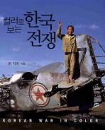한국전쟁(컬러로 보는)(양장본 HardCover)