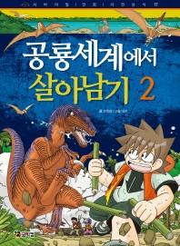 공룡세계에서 살아남기. 2(서바이벌 만화 자연상식 17)