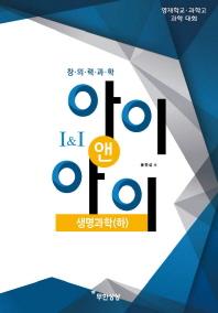 생명과학(하)(2019)(창의력과학 아이앤아이)