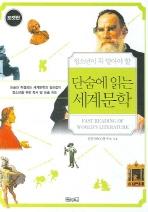 단숨에 읽는 세계문학(포켓판)(청소년이 꼭 알아야 할)(포켓북(문고판))