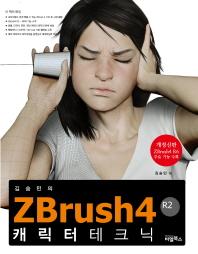 ZBrush4 R2 캐릭터 테크닉(김승민의)