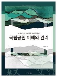 국립공원 이해와 관리(Nature&Ecology Academic Series 9)