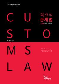 객관식 관세법(2018 대비)