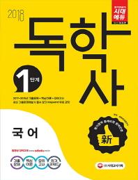 독학사 1단계 국어(2018)(개정판 9판)