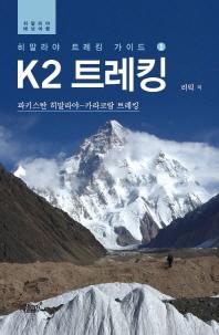 K2 트레킹(히말라야 트레킹 가이드 1)