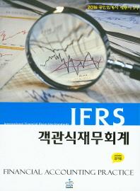 IFRS 객관식재무회계 세트(2016)(7판)(전2권)