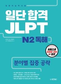일단 합격 JLPT 일본어능력시험 N2 독해