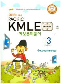 KMLE 예상문제풀이. 3: Gastroenterology(소화기)(2018)(Pacific)