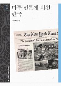 미주 언론에 비친 한국(문명과 가치 총서 24)