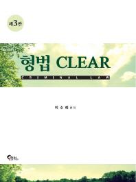 형법 Clear(2018)