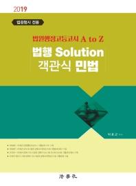 법행 Solution 객관식 민법(2019)