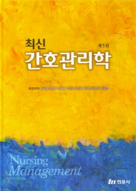 간호관리학(최신)(5판)(양장본 HardCover)