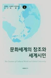 문화세계의 창조와 세계시민(조영식 이케다 다이사쿠 연구회총서 2)