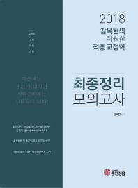 적중 교정학 최종정리 모의고사(2018)(김옥현의 탁월한)