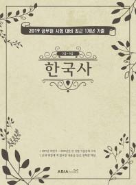 한국사(2019)(공무원 시험 대비 최근 1개년 기출)