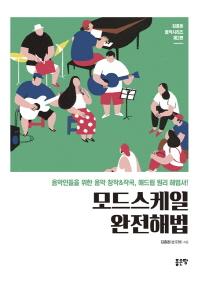 모드스케일 완전해법(김종돈 음악시리즈 2)