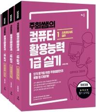 컴퓨터활용능력 1급 실기 세트(2020)(주희쌤의)(전4권)