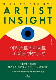 아티스트 인사이트: 차이를 만드는 힘