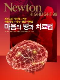 마음의 병과 치료법(Newton Highlight 99)