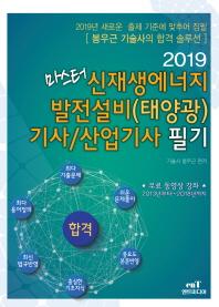 신재생에너지 발전설비(태양광) 기사 산업기사 필기(2019)(마스터)