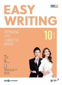 이지 라이팅(Easy Writing)(10월호)