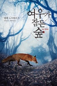 여우가 잠든 숲(합본)