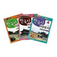 [늘푸른아이들] 초등학교 선생님이 함께 모여 쓴 한국사 이야기 1-3번 세트 (전3권)