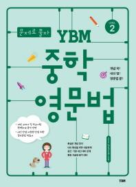 YBM 중학 영문법 Level. 2
