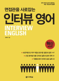 면접관을 사로잡는 인터뷰 영어(개정판 3판)(CD1장포함)