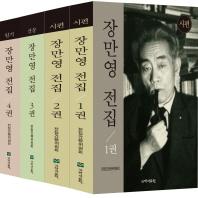 장만영 전집(양장본 HardCover)(전4권)
