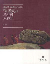 구운몽과 조선의 인물들(풍수와 방중술로 말하는)