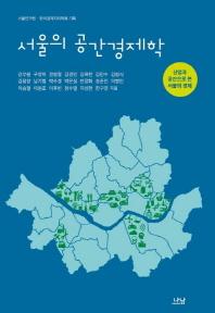 서울의 공간경제학(나남신서 1965)