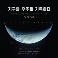 NASA 지구와 우주를 기록하다(양장본 HardCover)