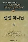 성령 하나님(성경교리강해 2)