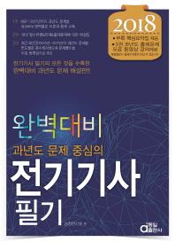 전기기사 필기(2018)(완벽대비)(과년도 문제 중심의)