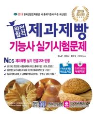 제과제빵기능사 실기시험문제(2019)(완전합격)