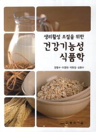 건강기능성 식품학(생리활성 조절을 위한)