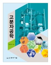 고분자공학