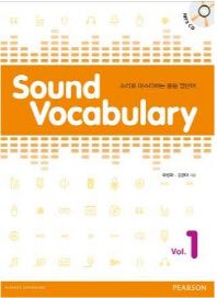 Sound Vocabulary. 1(MP3CD1장포함)