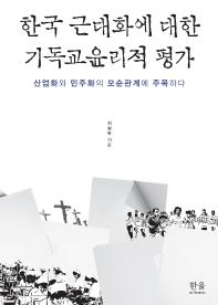 한국 근대화에 대한 기독교윤리적 평가