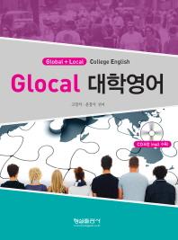 Glocal 대학영어
