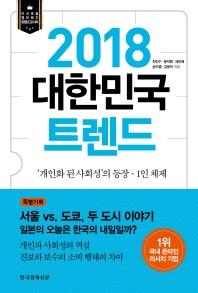 대한민국 트렌드(2018)