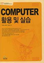COMPUTER 활용 및 실습