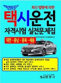 택시운전자격시험 실전문제집: 대전ㆍ충남ㆍ충북ㆍ세종(2021)(최신 법령에 의한)