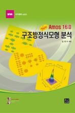 AMOS 16.0 구조방정식모형 분석(NEW)(SPSS 아카데미 시리즈)
