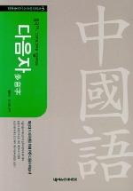 다음자(테마 중국어 소사전 시리즈 3)