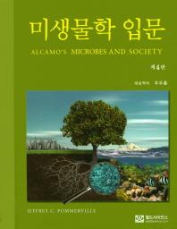 미생물학 입문(4판)